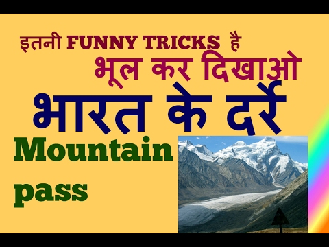 gk trick -भारत के दर्रे ||Tricks To Remember Mountain Passes of INDIA|| Indian geography for ssc