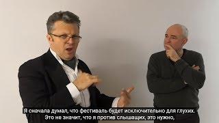 Смотреть видео Про Санкт-Петербургский театр глухих. Интервью с В. Бочаровым. С субтитрами онлайн