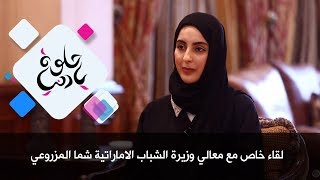 لقاء خاص مع معالي وزيرة الشباب الاماراتية شما المزروعي