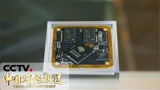 [中国财经报道] 国产存储芯片新突破:我国首款64层3D NAND闪存芯片开始量产 | CCTV财经