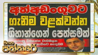 Siyatha Paththare | 20.02.2020 | @Siyatha TV Thumbnail