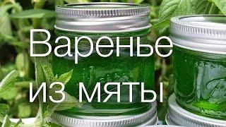 ВАРЕНЬЕ ИЗ МЯТЫ #SK РЕЦЕПТЫ
