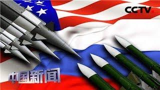 [中国新闻] 俄各界高度关注《中导条约》失效 俄专家:美做法对俄防空系统提出更高的挑战 | CCTV中文国际