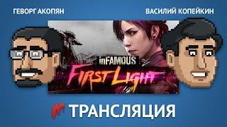 Infamous: First Light - Запись прямого эфира