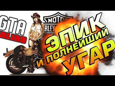 ЭПИК И ПОЛНЕЙШИЙ УГАР - GTA Online #161