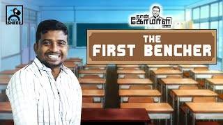 The First Bencher | Naan Komali Nishanth #3 | Black Sheep