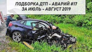 Подборка ДТП - Аварий за июль - август 2019 #17