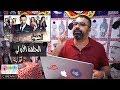 مراجعة مسلسل الحصان الأسود | رمضان وأشياء من فيلم جامد | الحلقات من ١ لـ٦