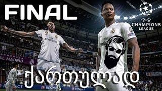 FIFA 19 ალექს ჰანტერის კარიერა ნაწილი 24 ფინალი