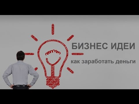 Бизнес идеи. Кризис. Как заработать деньги. Работающие бизнес идеи