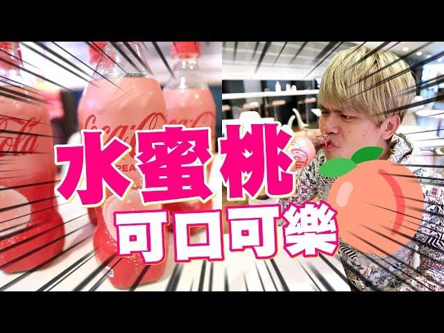 水蜜桃可口可樂!日本驚人新口味!【蔡阿嘎Life】