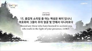 [하루 20분 공동체성경읽기] 6/30 시편 87-91…