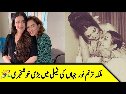 Malika Taranum Noor Jehan's family | Upcoming good news