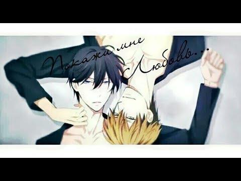 「Аниме клип」- Покажи мне свою любовь... (Яой)