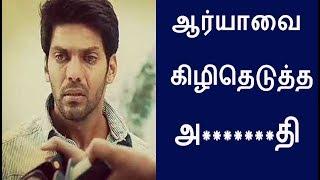 ஆர்யாவை கிழிதெடுத்த அ**தி #Arya #Actor arya #Arya Latest News #kalkandu News