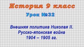 История 9 класс (Урок№32 - Внешняя политика Николая II. Русско-японская война 1904 – 1905 гг.)