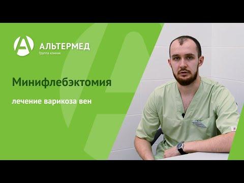 Минифлебэктомия | минифлебэктомия | флебология | вадимович | альтермед | флеболог | операции | варикоза | лечение | сергей | гришин