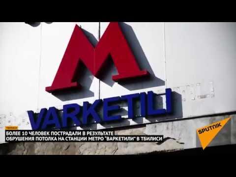 "ЧП на станции метро ""Варкетили"" в Тбилиси 30 января 2018 года"