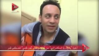 بالفيديو| مصطفى قمر وإدوارد في كواليس فيلم