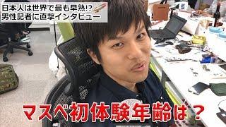 株式会社TENGAの調査によると、日本人のマスターベーション初体験年齢は...
