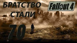 Fallout 4 Прохождение на русском FullHD PC - Часть 70 БРАТСТВО СТАЛИ