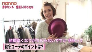 ノンノ12月号『コーデに差がつく♡ 欲張り着回し30days』特集では、 人気...