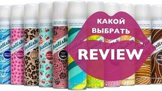 ⁂ Обзор сухих шампуней от Batiste. Какой выбрать? ⁂ Thumbnail