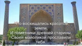 Пулат Абдурахманов 'Самарканд'