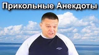 Анекдот про первый прыжок с парашютом Прикольные и самые смешные анекдоты от Лёвы