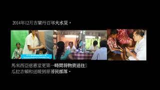 20181014 馬來西亞慈惠贈醫施藥菜根香慈善夜開幕影片ChiHuiTang Traditional Chinese Herbal Center