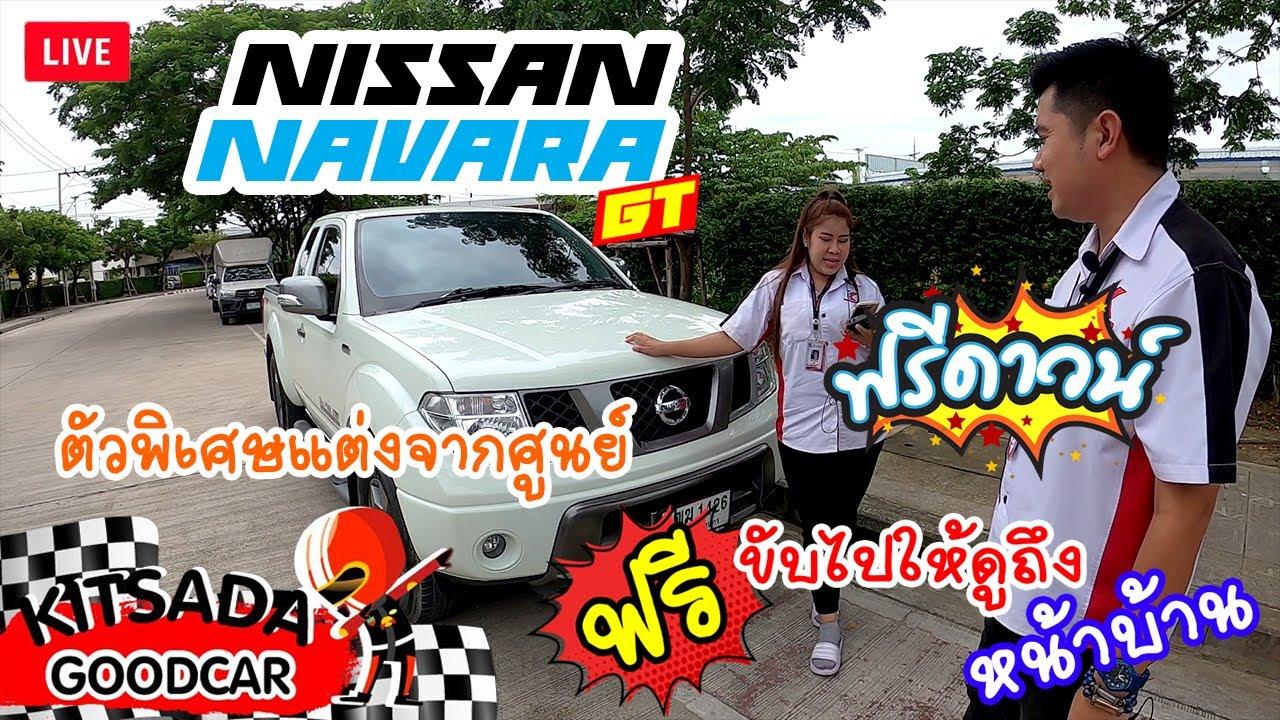 รถกระบะมือสอง Nissan Navara ปี 14 ตัว GT Calibre LE ตัวพิเศษแต่งจากศูนย์ ฟรีดาวน์