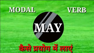 May-How to use/very important structure/Yuvi English