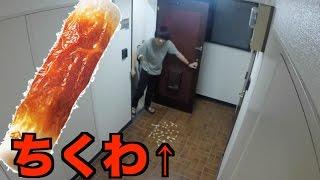 【ドッキリ】人は家の前に置かれた謎のちくわを食べるのか!?