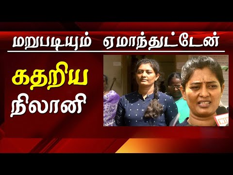 tamil tv serial actress nilani has been cheated again by a married man today news in tamil    tamil tv serial actress nilani filed a complaint against her second boyfriend for  arrestment,  while speaking to the media she said that some of them have circulated her mobile number in the internet and she gets unwanted   more than 500 obscenity  calls  every night and day  tamil news today    For More tamil news, tamil news today, latest tamil news, kollywood news, kollywood tamil news Please Subscribe to red pix 24x7 https://goo.gl/bzRyDm red pix 24x7 is online tv news channel and a free online tv