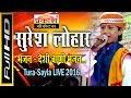 New Desi Vani Bhajan : नया देशी वाणी भजन : Suresh Lohar : Tura-Sayla Live 2016