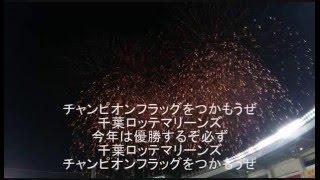 2016年 千葉ロッテマリーンズ 背番号順 選手応援歌メドレー thumbnail