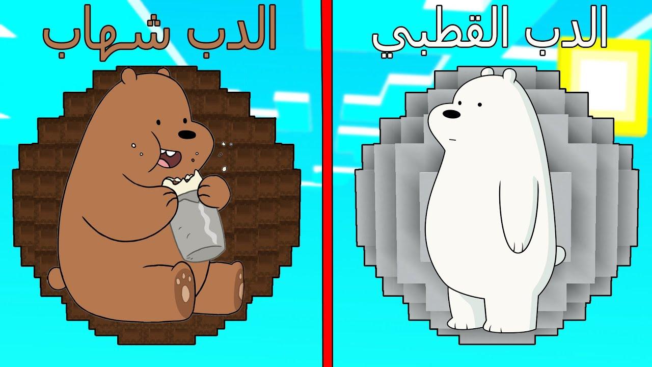 فلم ماين كرافت : كوكب الدب قطبي ضد كوكب الدب شهاب !!؟ 🔥😱