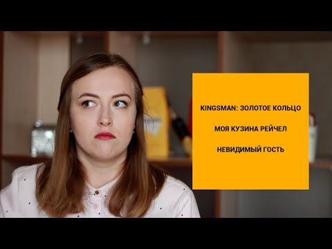 Видео Фильм моя кузина рейчел 2017 на русском смотреть онлайн
