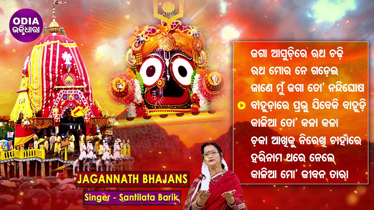 JAGA ASUCHI RATHA CHADI & Other Hit Jagannath Bhajans of SANTILATA BARIK | Jukebox | OdiaBhaktidhara
