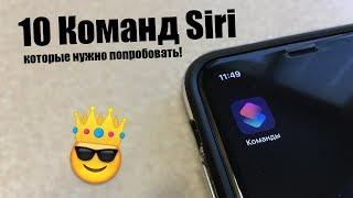 10 Команд Siri которые нужно попробовать! Полезные Siri Shortcuts iOS 12 + ССЫЛКИ