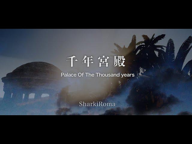 千年宮殿 MV|空想民族音楽隊/シャルキィロマ