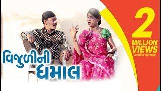 Baixar VIJULI NI DHAMAL | Gujarati Comedy 2018 | Comedy | Gujarati Comedy  | One Media