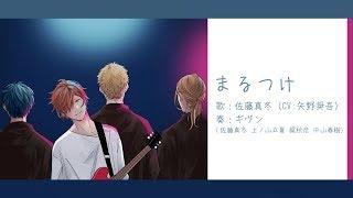 【日繁中字】Given ed full song『まるつけ』(Marutsuke)lyrics