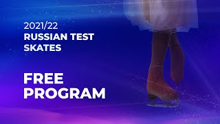 2021 22 Russian Test Skates Free Program