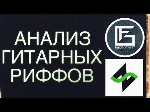 Смотреть клип Гитарные риффы с конкурса Fredguitarist - Анализ онлайн бесплатно в качестве