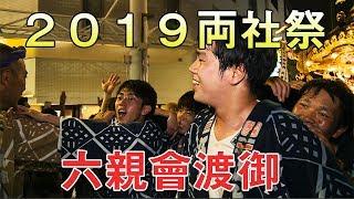 両社祭 令和1年度 六親會 小山両社祭 七基連合渡御(2019 Ryousha Festival)