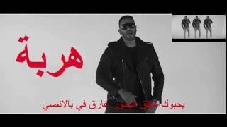 Balti harba lyrics  بالتي كلمات أغنية هربة 2016