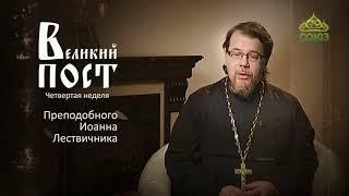 Четвертая неделя Великого поста, преподобного Иоанна Лествичника