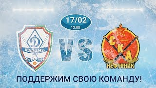 17.02.18 «Динамо-Казань» - СКА - Нефтяник -  г. Хабаровск