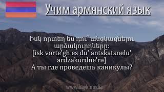 Проект «Учим армянский язык». Урок 110